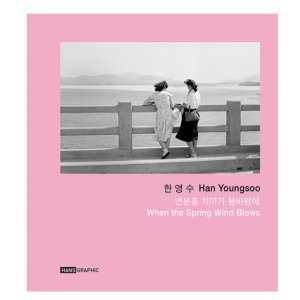 Han Youngsoo Photobook (When the Spring Wind Blows)